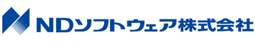 NDソフトウェア株式会社